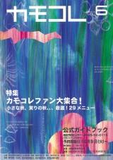 カモコレ vol.6 公式ガイドブック