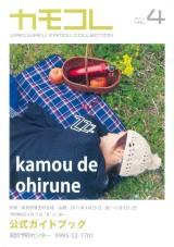 カモコレ vol.4 公式ガイドブック