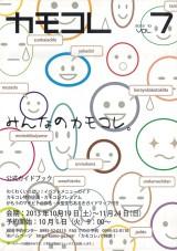 カモコレ vol.7 公式ガイドブック