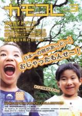 カモコレ vol.3 公式ガイドブック