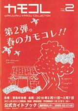 カモコレ vol.2 公式ガイドブック