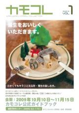 カモコレ vol.1 公式ガイドブック