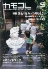 カモコレ vol.5 公式ガイドブック