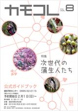 カモコレ vol.8 公式ガイドブック