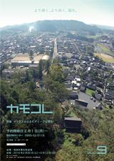 カモコレ vol.9 公式ガイドブック