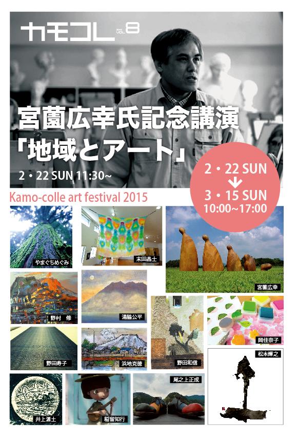 カモコレ8のオープニングとアートフェスティバルイベント開催!