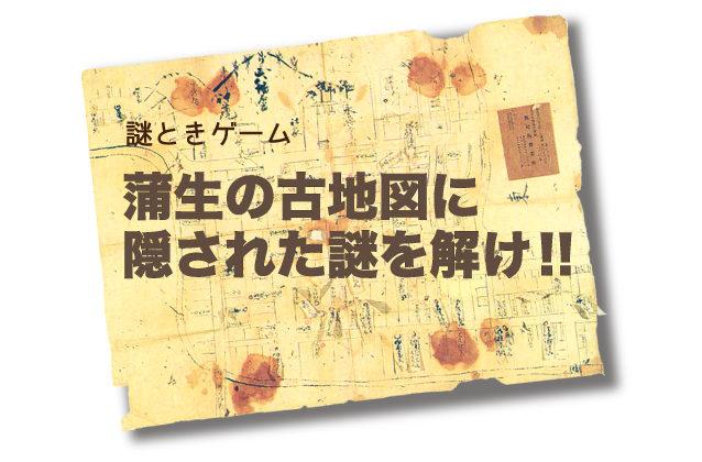 謎解きゲーム 蒲生の古地図に隠された謎を解け!!